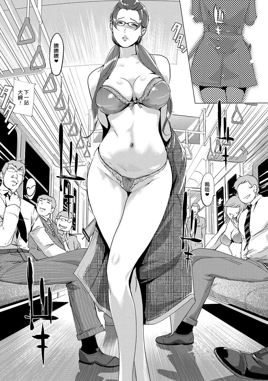 Mesuryoku 97