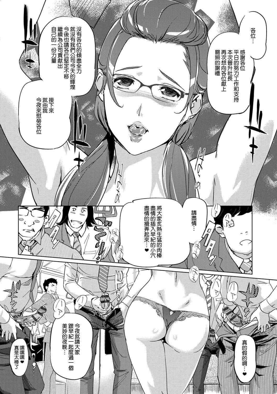 Mesuryoku 98