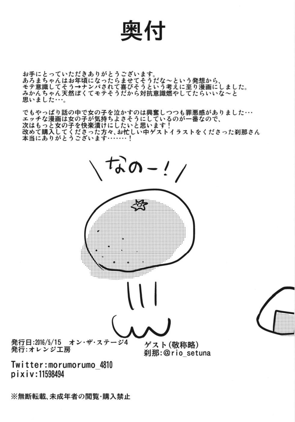 JC Aroma-chan 21