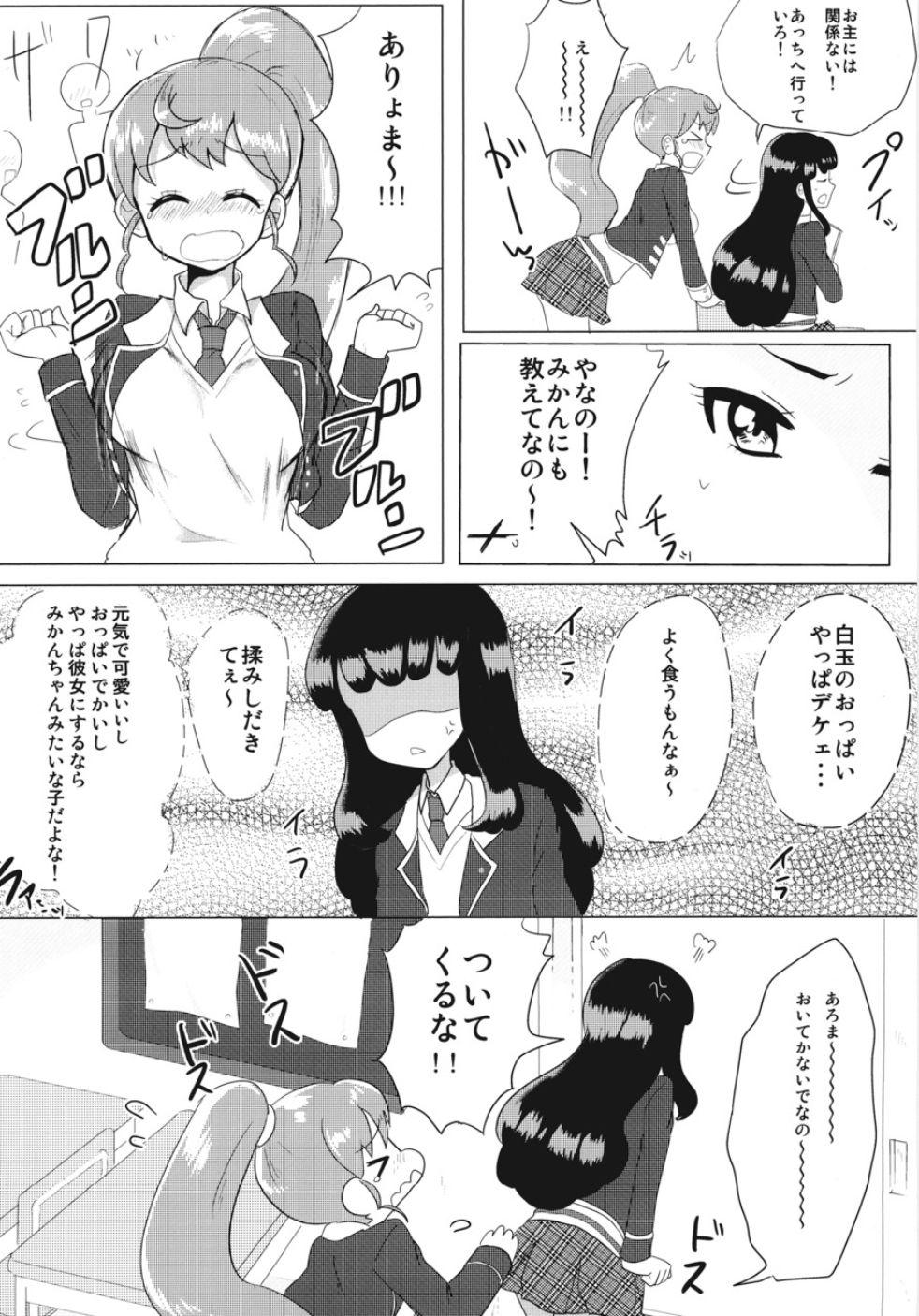 JC Aroma-chan 3