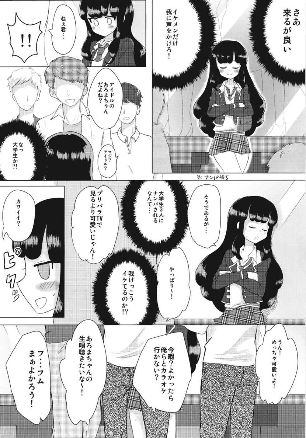 JC Aroma-chan 7