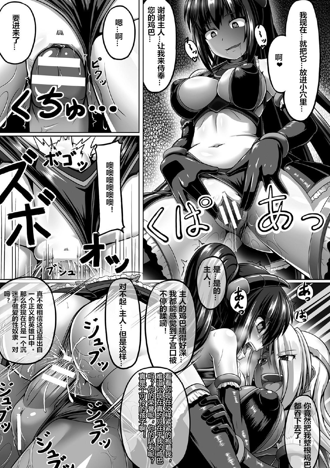 Torawareta Seigi no Heroine Kousoku Kairaku Choukyou 12