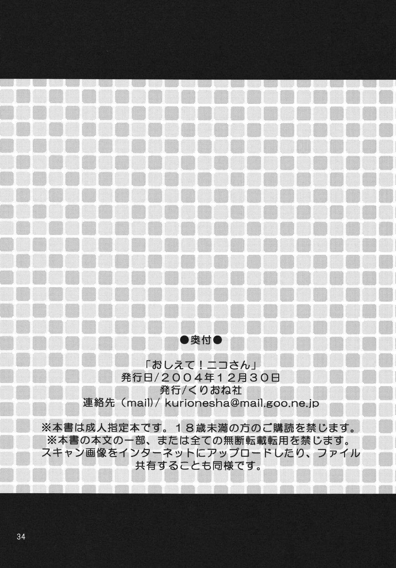 Oshiete! Nico-san 33