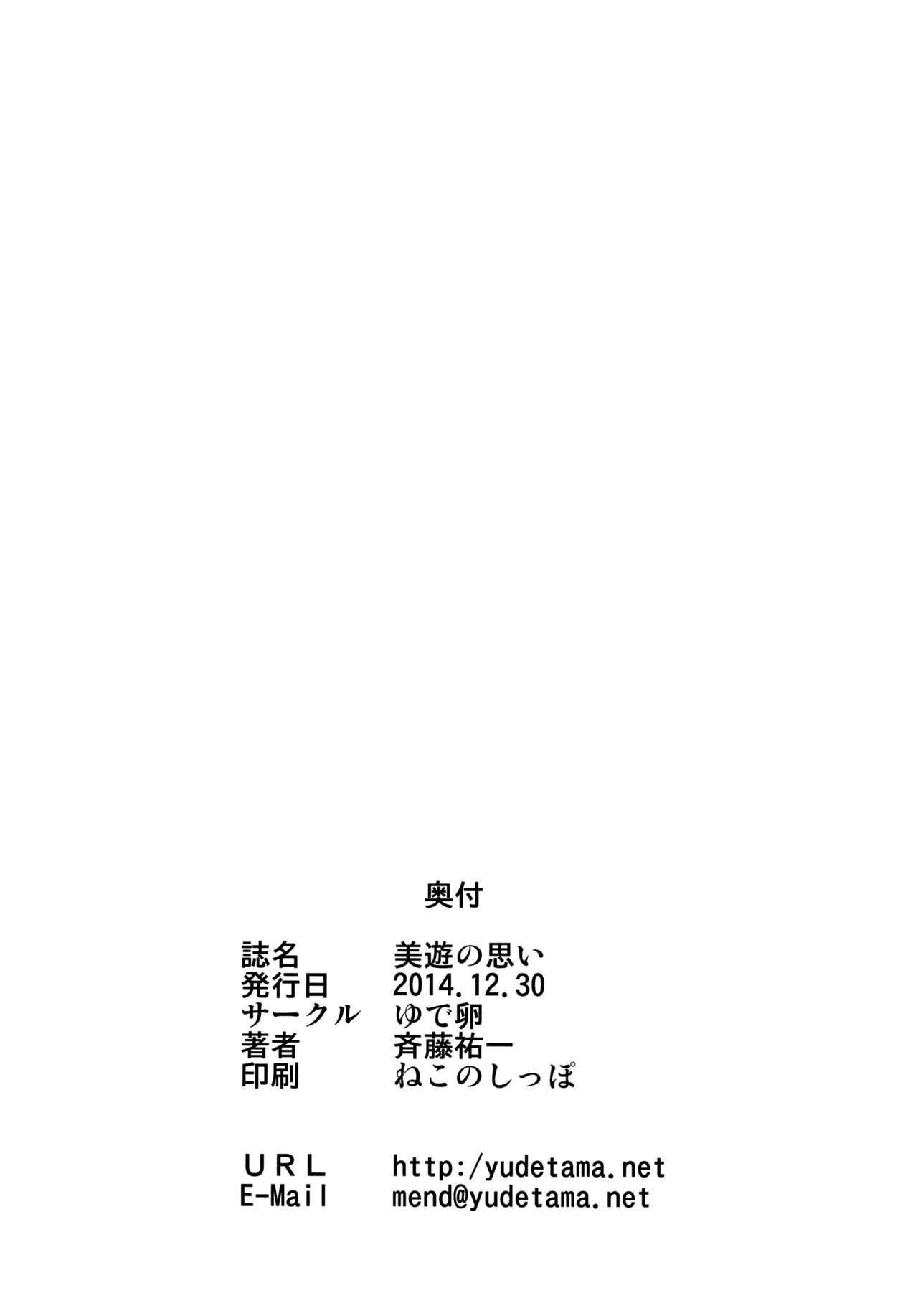 Miyu no Omoi 14