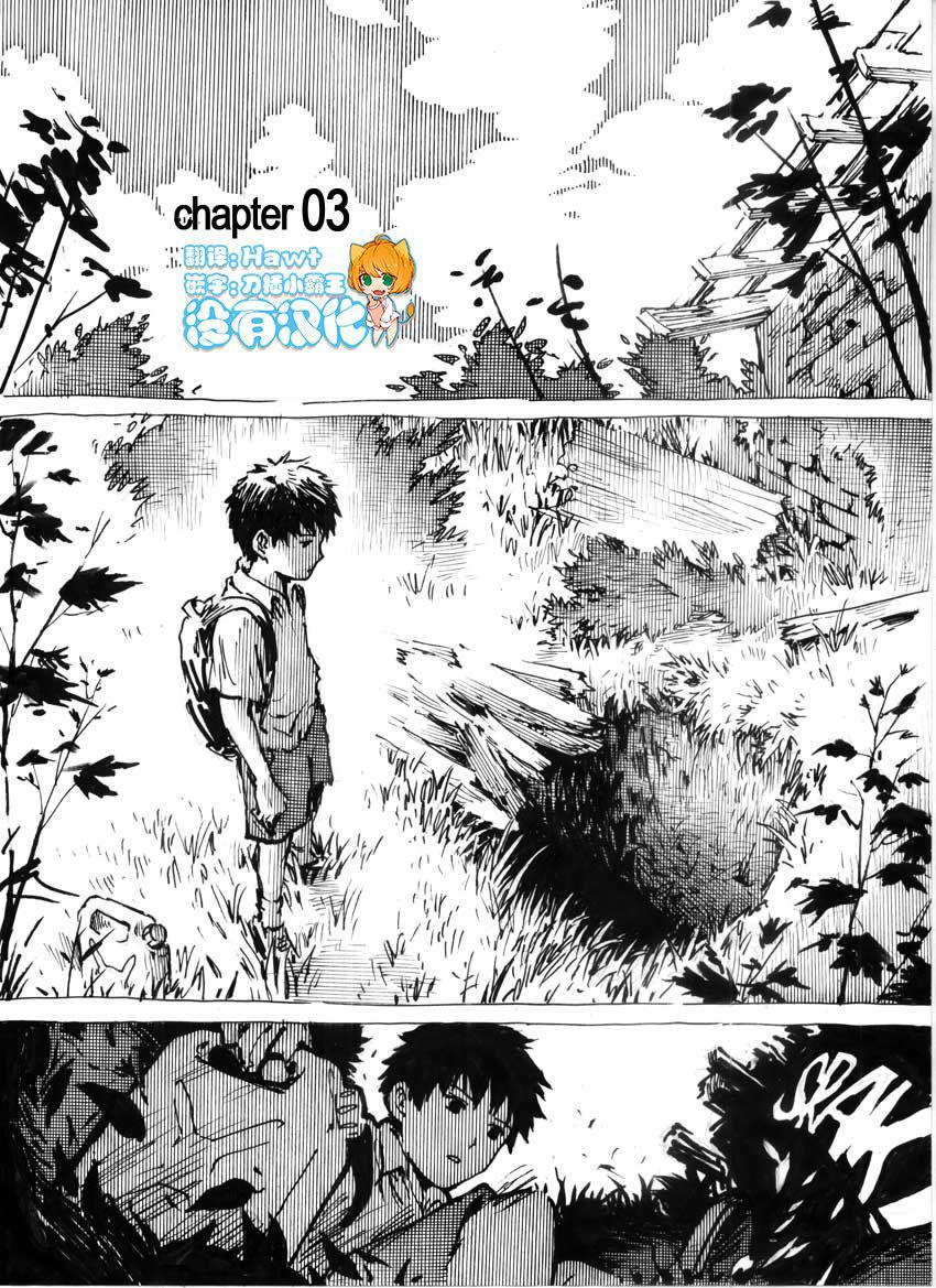 Kancil Chapter 3 0