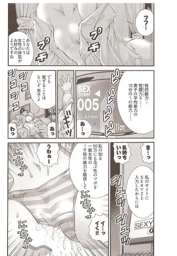Seiji Matsuyama Onegai Anna Senensei 101