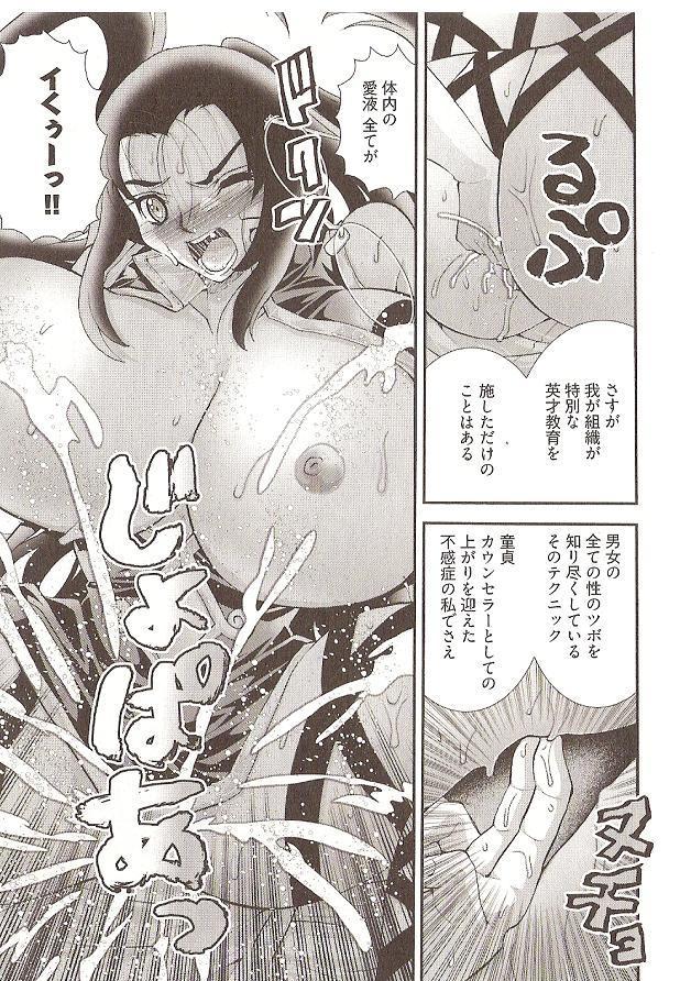 Seiji Matsuyama Onegai Anna Senensei 106