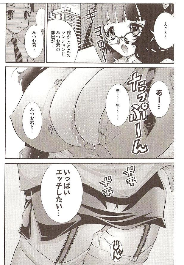 Seiji Matsuyama Onegai Anna Senensei 109