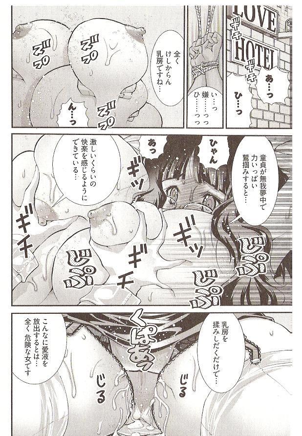 Seiji Matsuyama Onegai Anna Senensei 111
