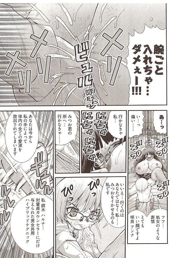 Seiji Matsuyama Onegai Anna Senensei 114