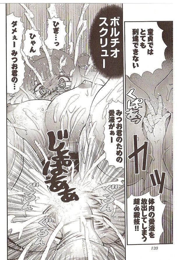 Seiji Matsuyama Onegai Anna Senensei 115