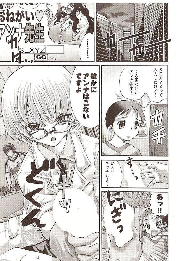 Seiji Matsuyama Onegai Anna Senensei 116