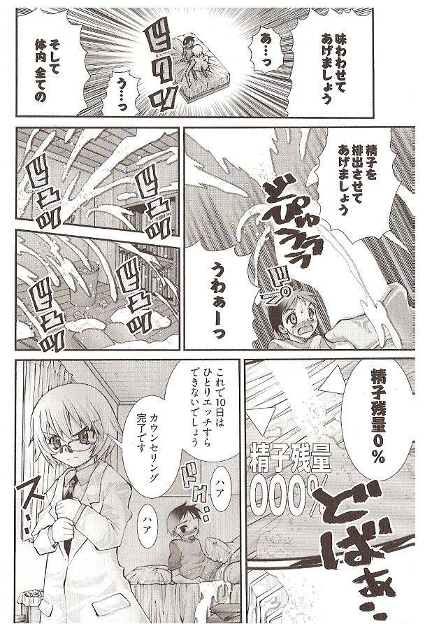 Seiji Matsuyama Onegai Anna Senensei 123