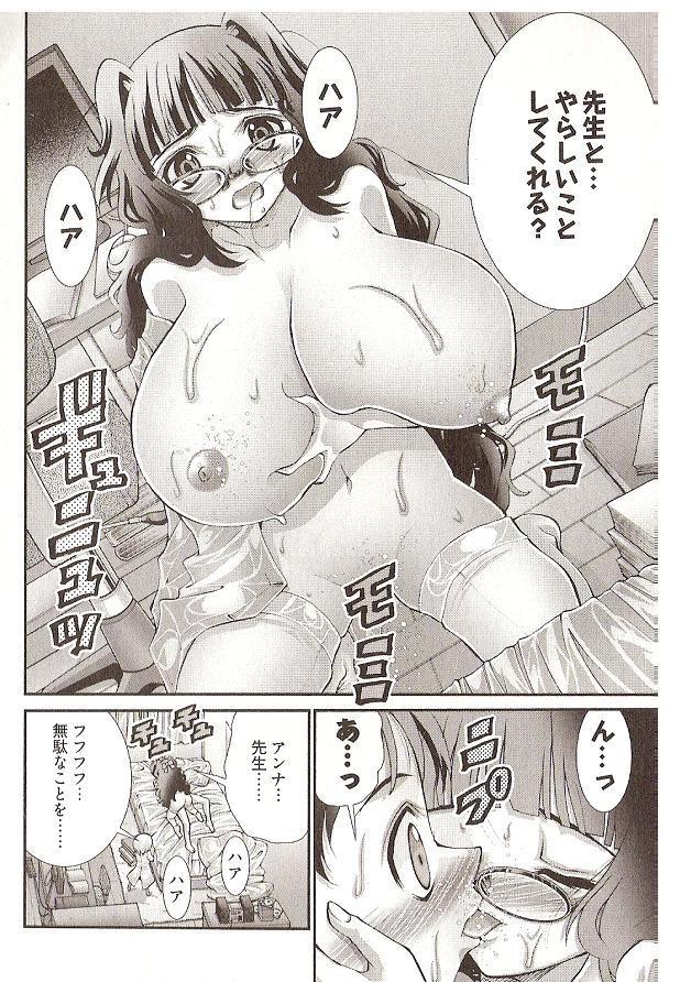 Seiji Matsuyama Onegai Anna Senensei 125