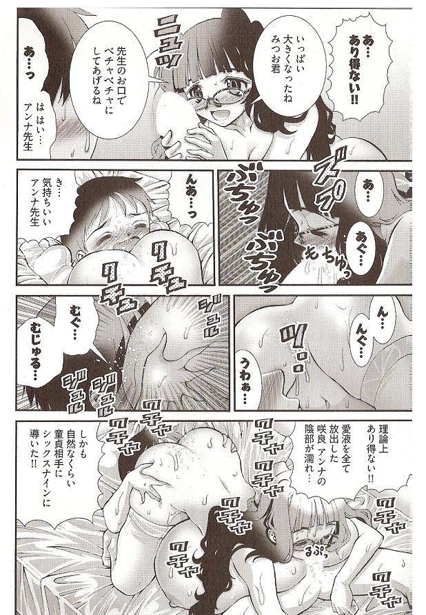 Seiji Matsuyama Onegai Anna Senensei 127