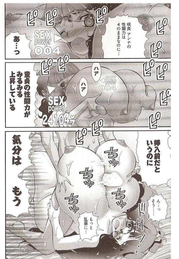 Seiji Matsuyama Onegai Anna Senensei 129
