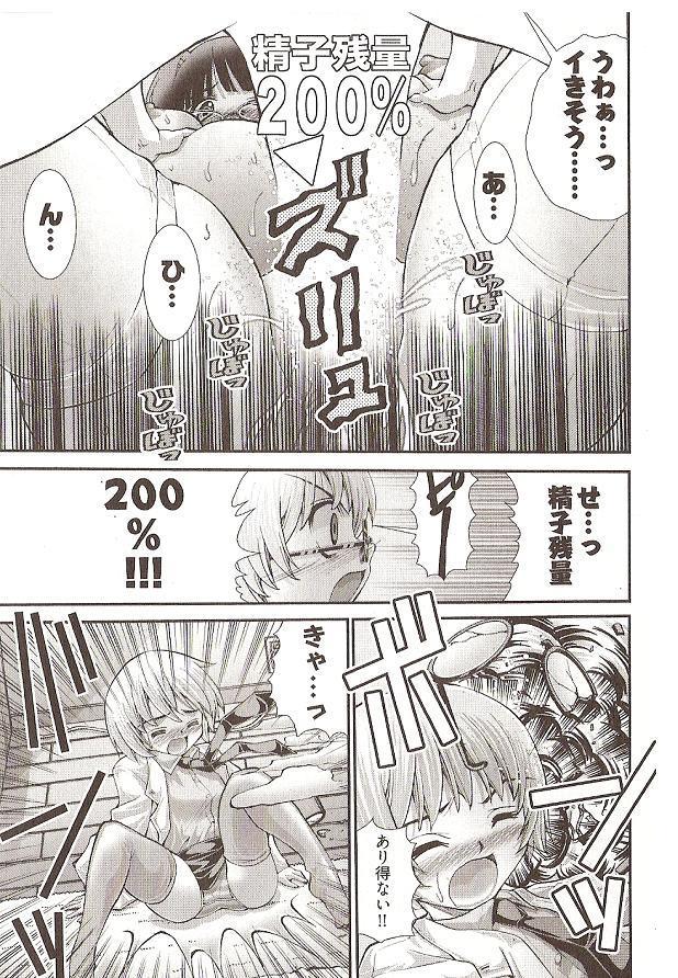 Seiji Matsuyama Onegai Anna Senensei 132