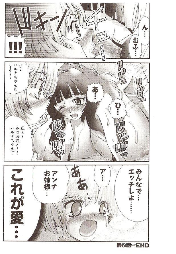 Seiji Matsuyama Onegai Anna Senensei 137