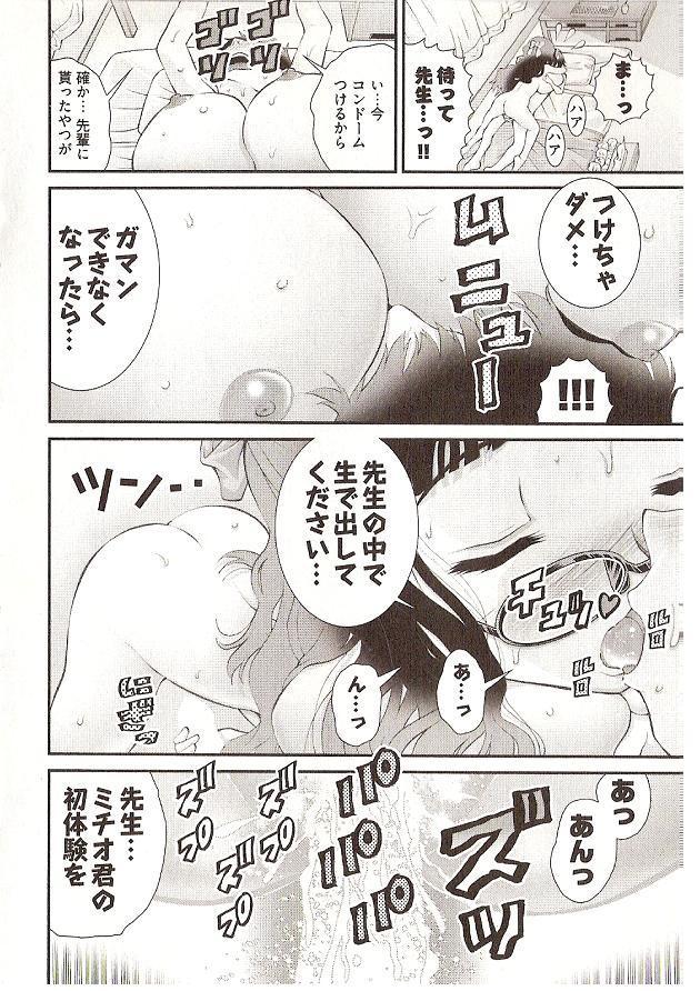 Seiji Matsuyama Onegai Anna Senensei 13
