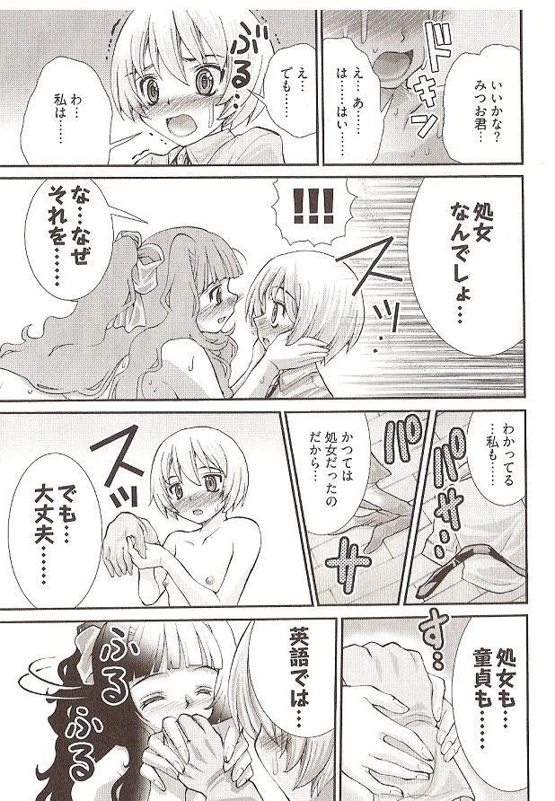 Seiji Matsuyama Onegai Anna Senensei 140