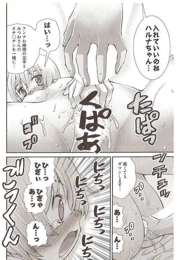 Seiji Matsuyama Onegai Anna Senensei 145