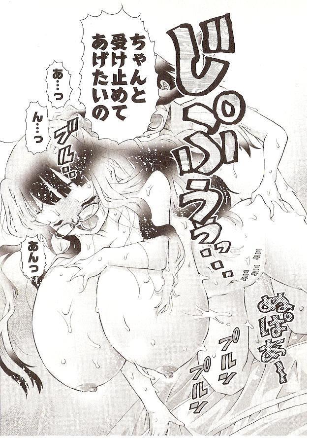 Seiji Matsuyama Onegai Anna Senensei 14