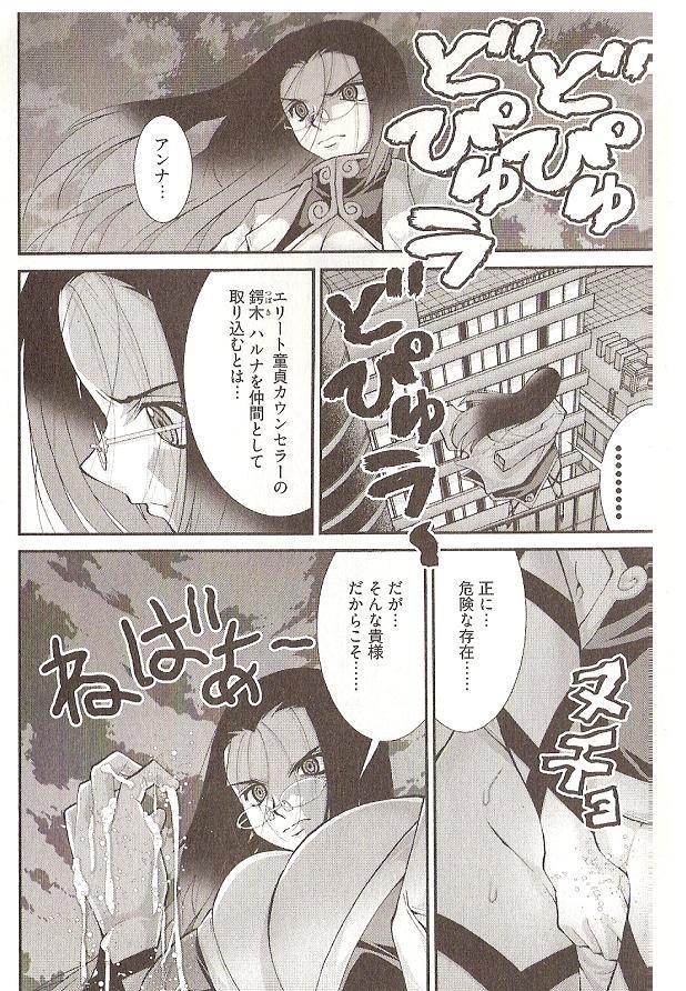 Seiji Matsuyama Onegai Anna Senensei 149