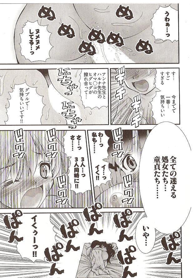 Seiji Matsuyama Onegai Anna Senensei 152