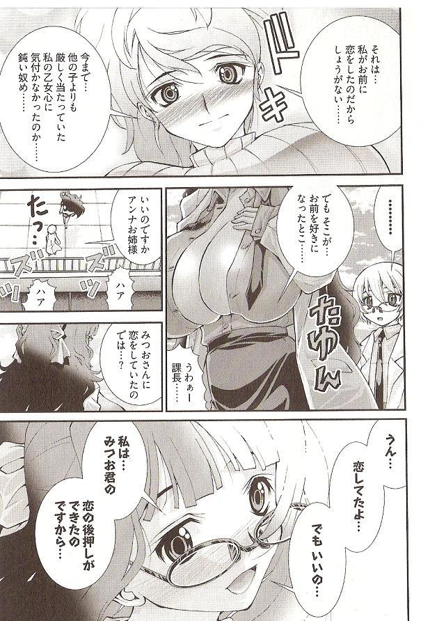 Seiji Matsuyama Onegai Anna Senensei 156