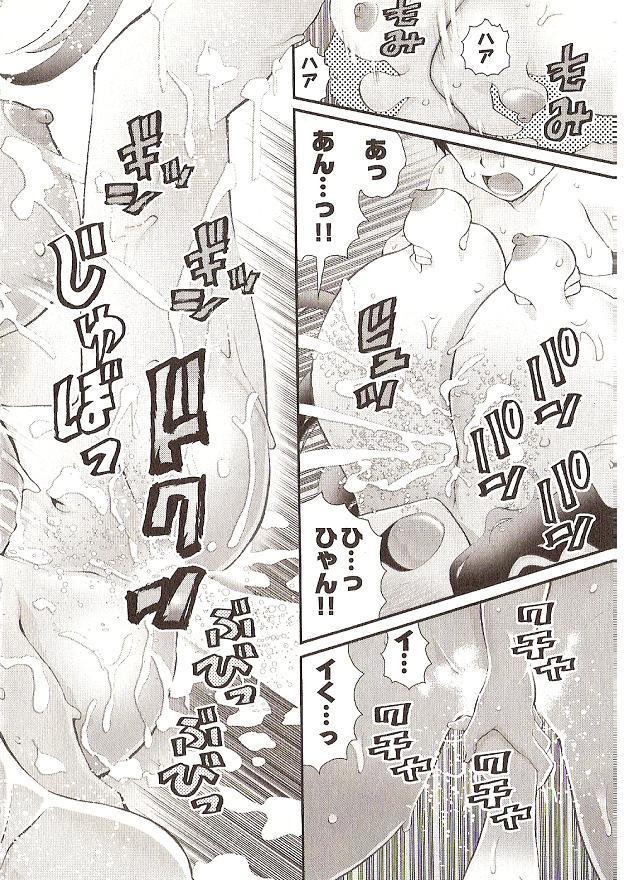 Seiji Matsuyama Onegai Anna Senensei 15