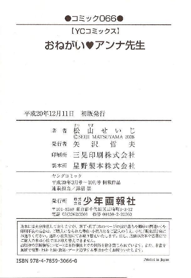 Seiji Matsuyama Onegai Anna Senensei 159