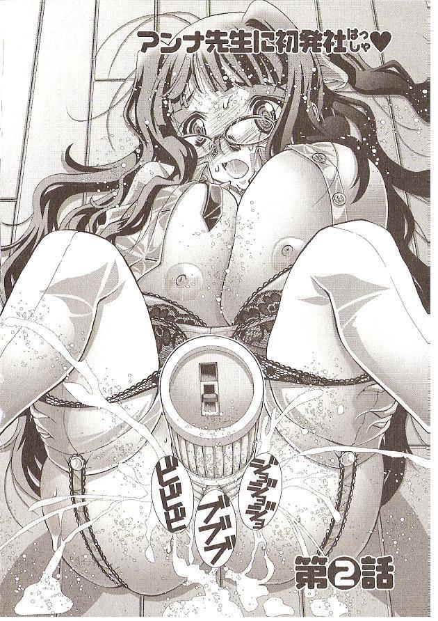 Seiji Matsuyama Onegai Anna Senensei 21