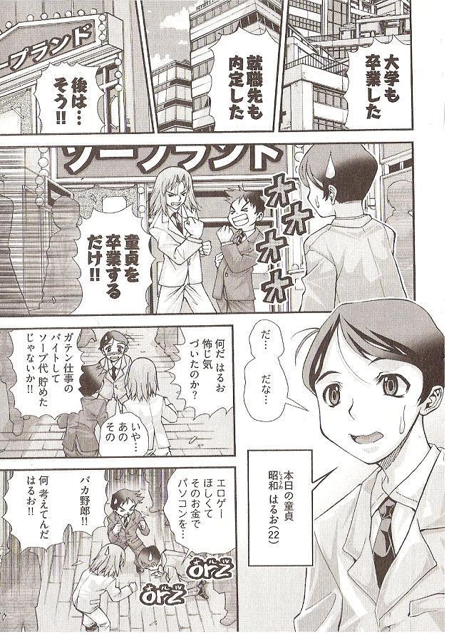 Seiji Matsuyama Onegai Anna Senensei 22