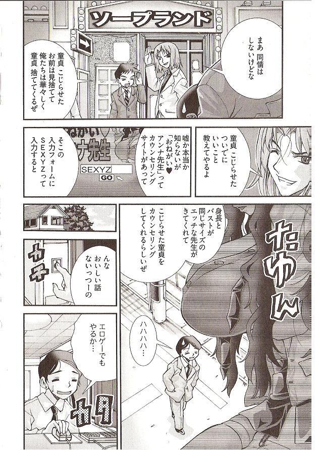 Seiji Matsuyama Onegai Anna Senensei 23