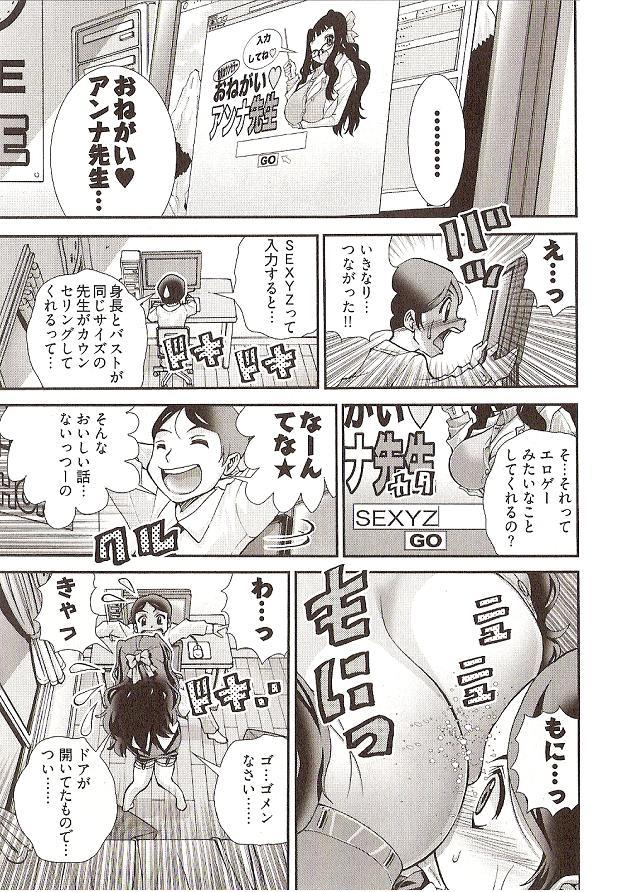 Seiji Matsuyama Onegai Anna Senensei 24