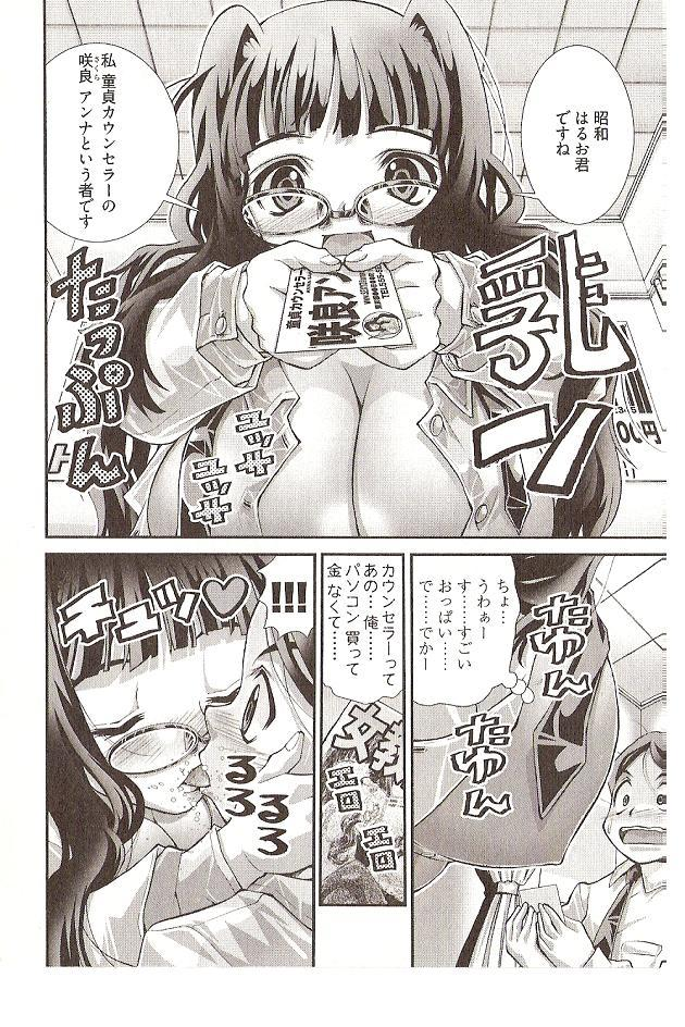 Seiji Matsuyama Onegai Anna Senensei 25