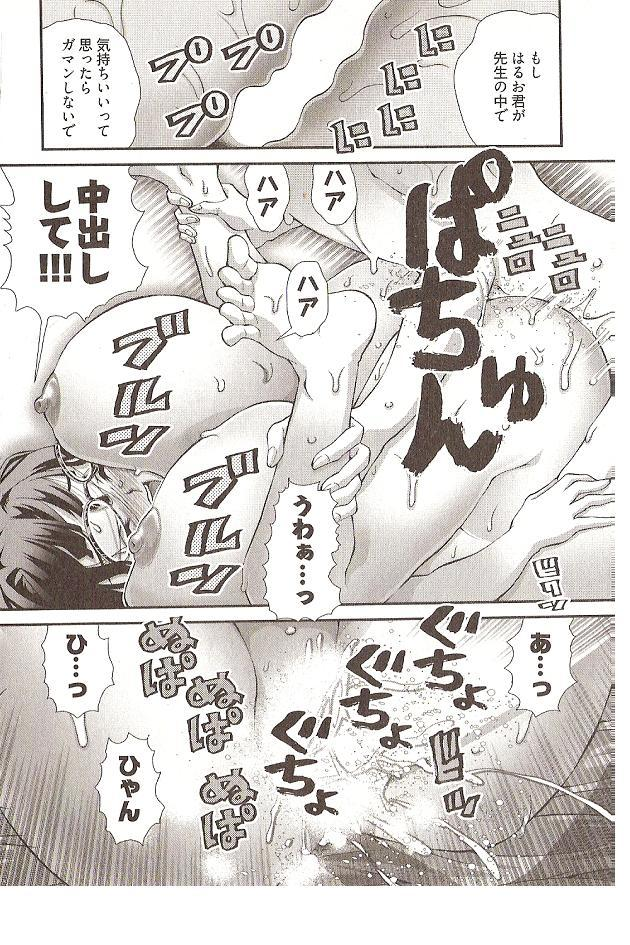 Seiji Matsuyama Onegai Anna Senensei 29