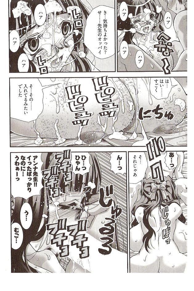 Seiji Matsuyama Onegai Anna Senensei 31