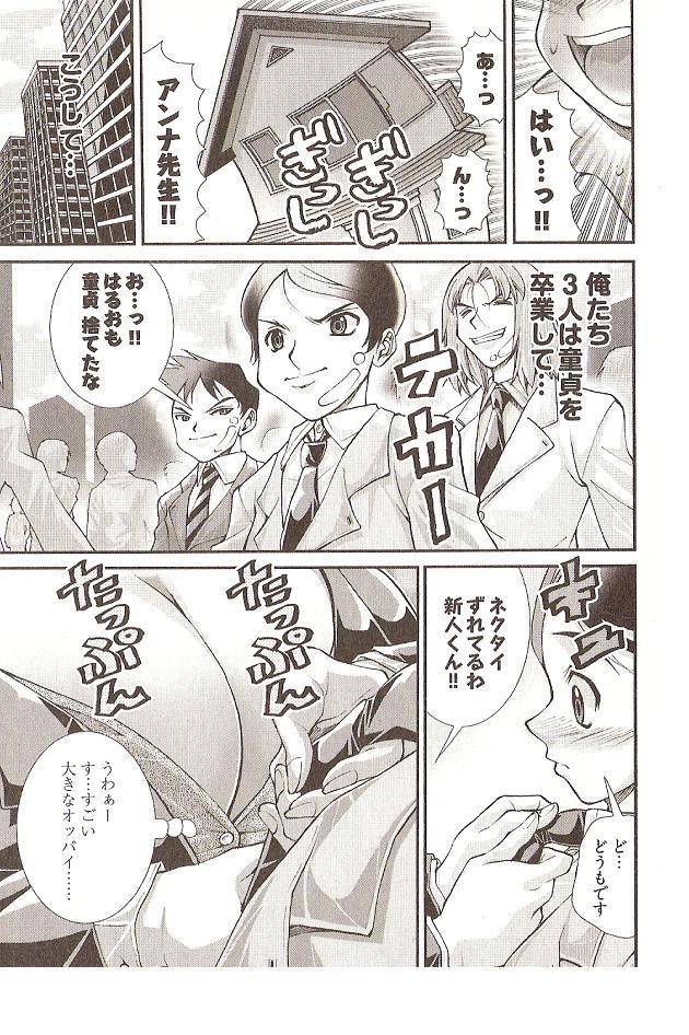 Seiji Matsuyama Onegai Anna Senensei 38