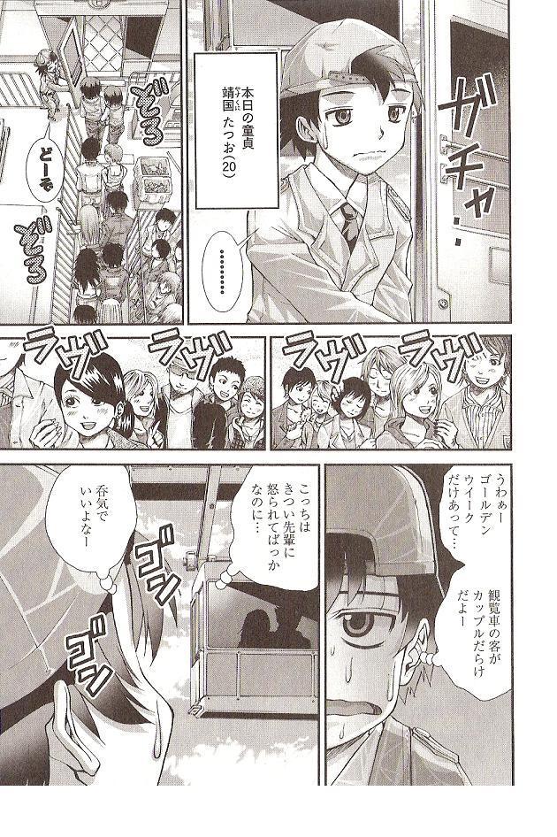 Seiji Matsuyama Onegai Anna Senensei 42
