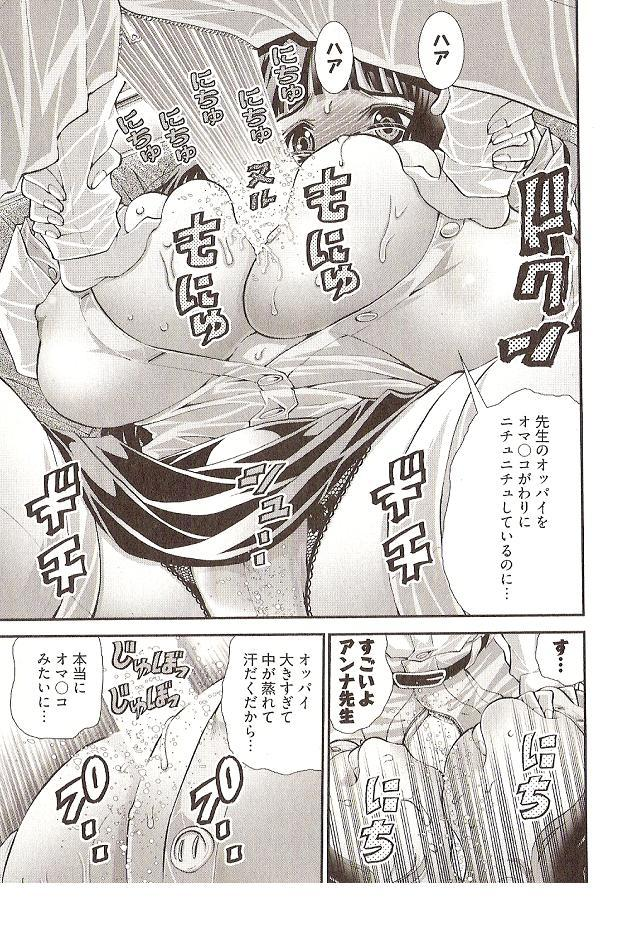 Seiji Matsuyama Onegai Anna Senensei 48