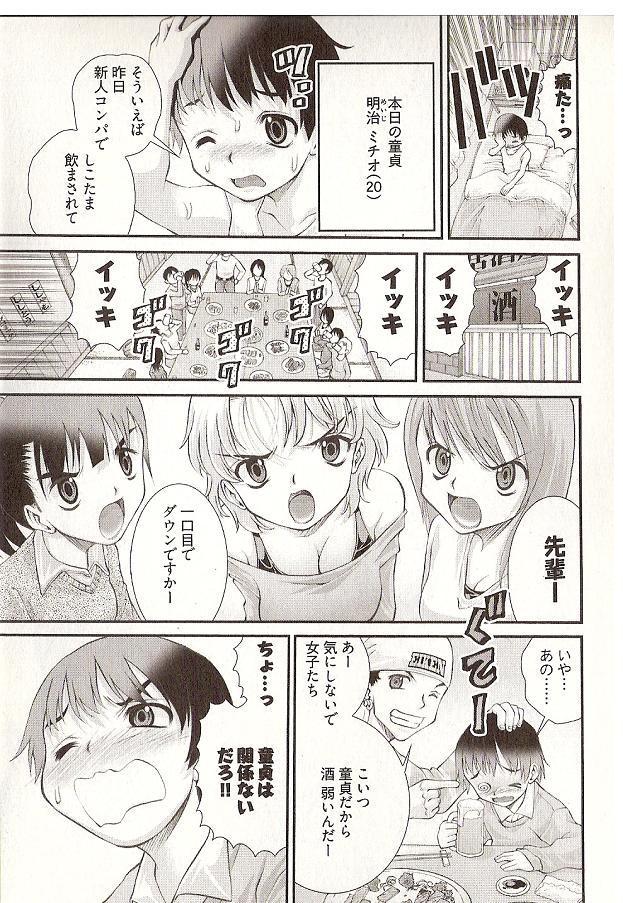Seiji Matsuyama Onegai Anna Senensei 4