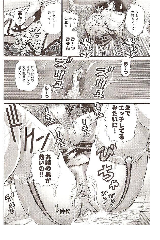Seiji Matsuyama Onegai Anna Senensei 49