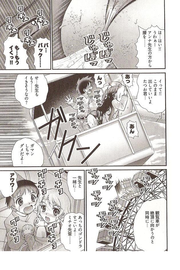 Seiji Matsuyama Onegai Anna Senensei 54