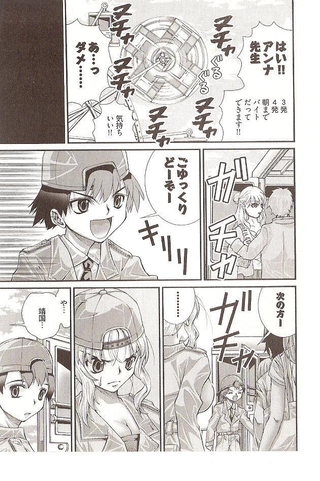Seiji Matsuyama Onegai Anna Senensei 58