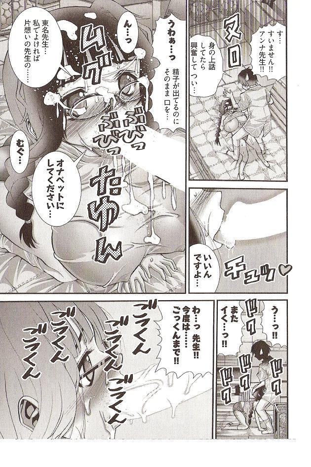 Seiji Matsuyama Onegai Anna Senensei 70