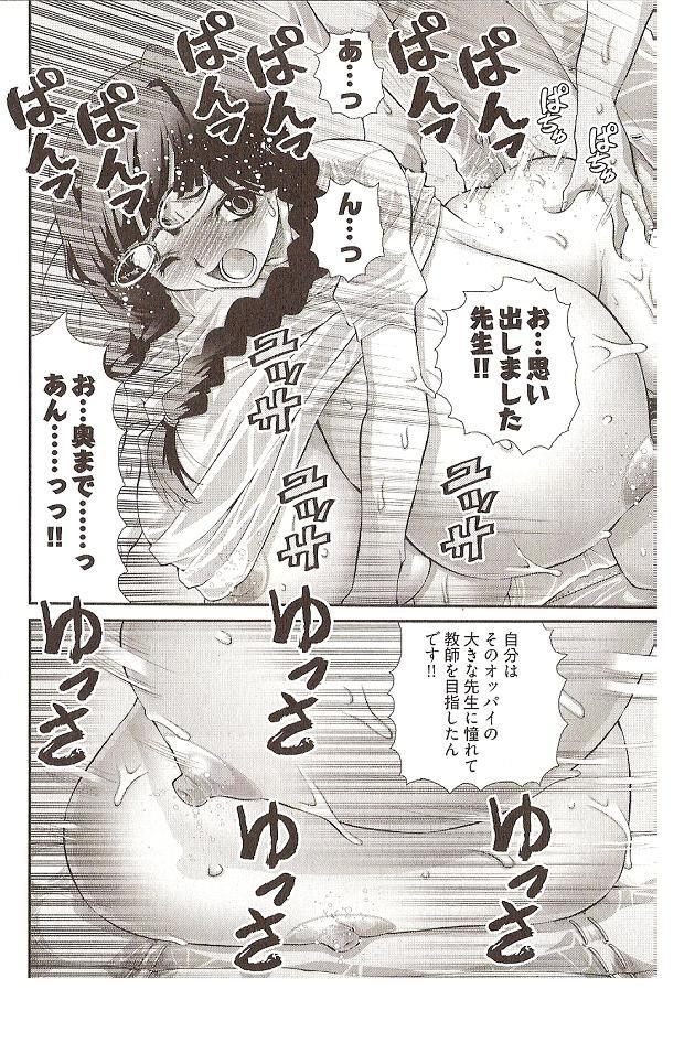 Seiji Matsuyama Onegai Anna Senensei 73