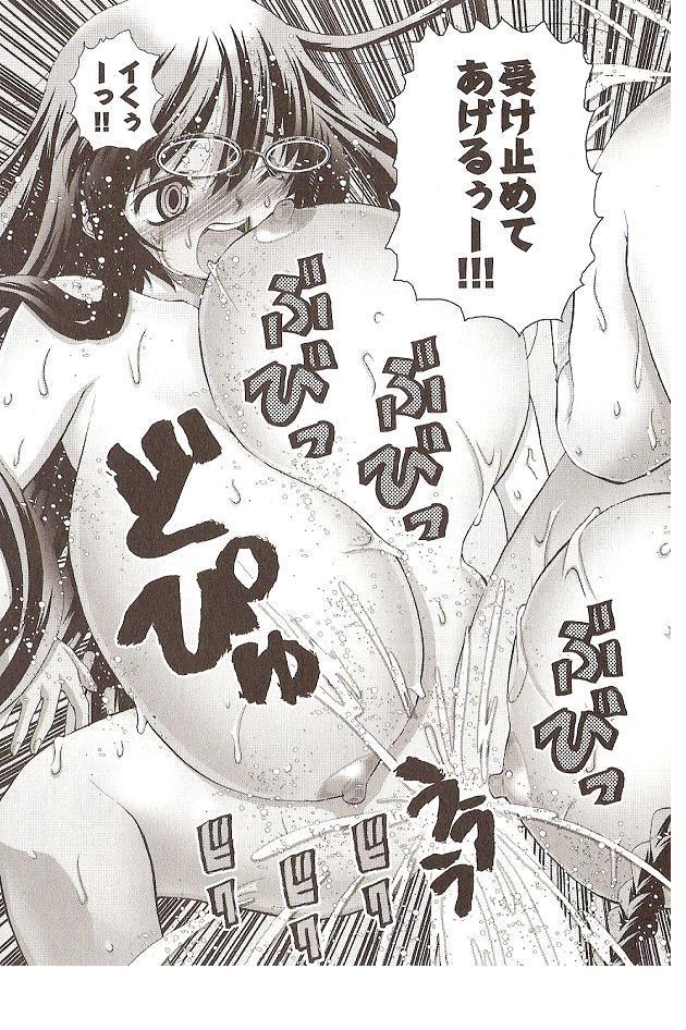 Seiji Matsuyama Onegai Anna Senensei 76