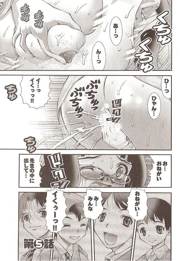 Seiji Matsuyama Onegai Anna Senensei 80