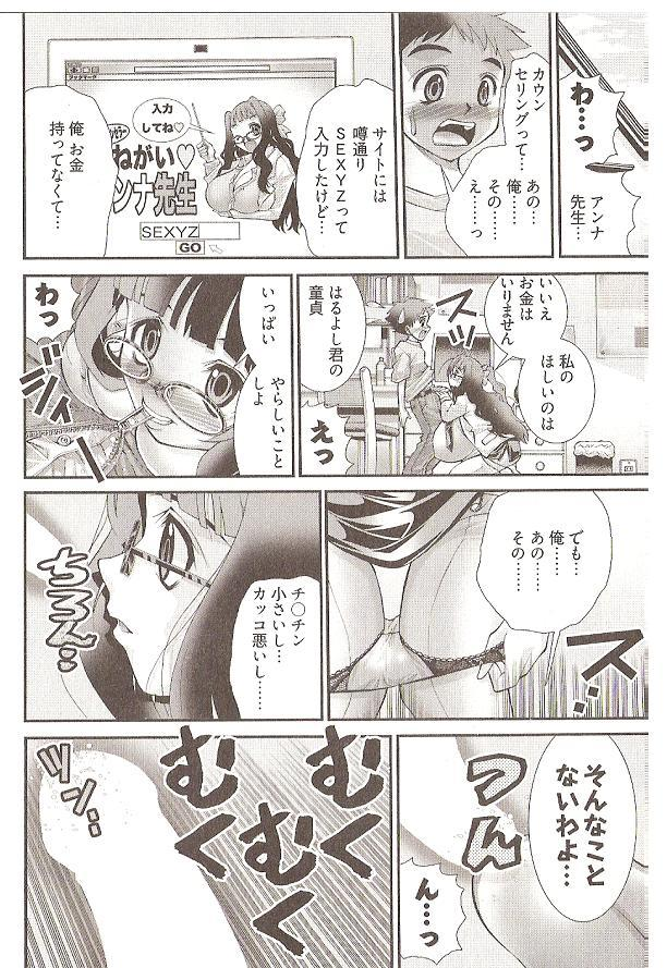 Seiji Matsuyama Onegai Anna Senensei 85